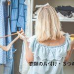 衣類の片付け・3つのコツ