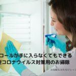 アルコールが手に入らなくてもできる新型コロナウイルス対策用のお掃除